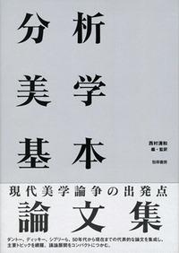 分析美学基本論文集 西村 清和 編・監訳