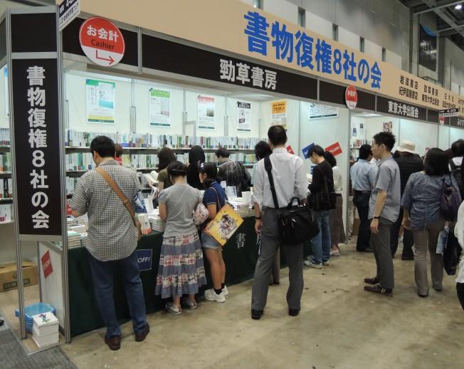 2012年東京国際ブックフェア 勁草書房ブース