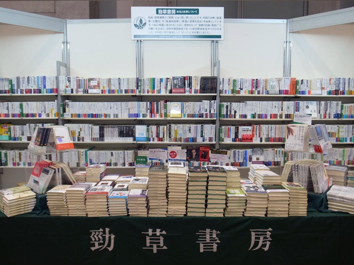 第22回東京国際ブックフェア