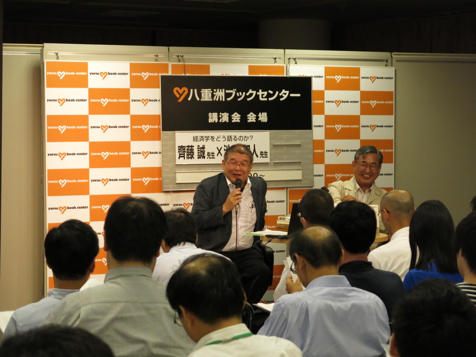 『父が息子に語るマクロ経済学』イベント in 八重洲ブックセンター本店