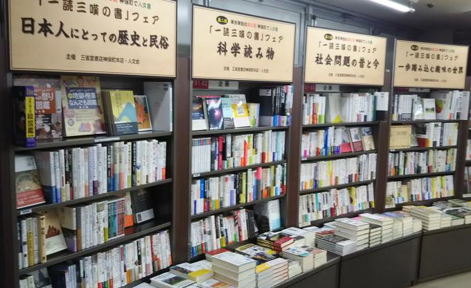 一読三嘆フェア 三省堂書店神保町本店
