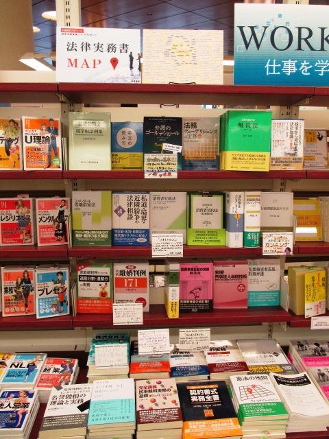 勁草法律実務シリーズフェア 八重洲ブックセンター本店