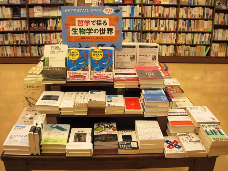 『生物学の哲学入門』フェア ジュンク堂書店難波店