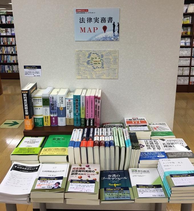 フェア法律実務書MAP ジュンク堂書店福岡店
