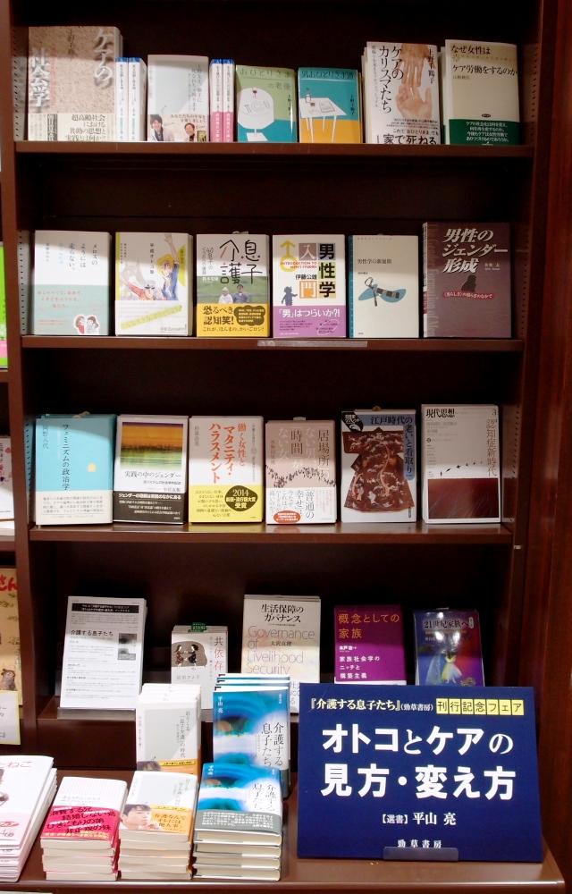 『介護する息子たち』刊行記念フェア 東京堂書店神田神保町店
