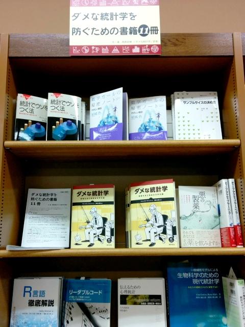 「ダメな統計学を防ぐための11冊」MARUZEN & ジュンク堂書店札幌店