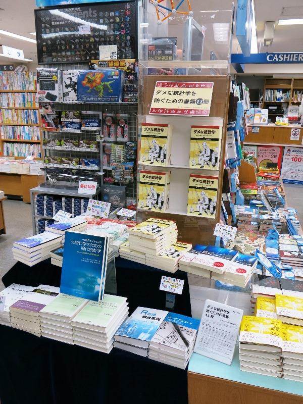 フェア「ダメな統計学を防ぐための書籍11冊」 紀伊國屋書店新宿本店