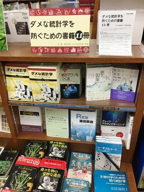『ダメな統計学を防ぐための11冊』ジュンク堂書店福岡店