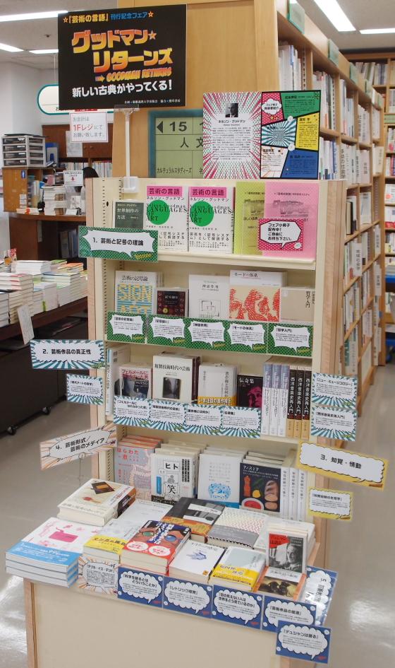 グッドマン・リターンズ ジュンク堂書店池袋本店
