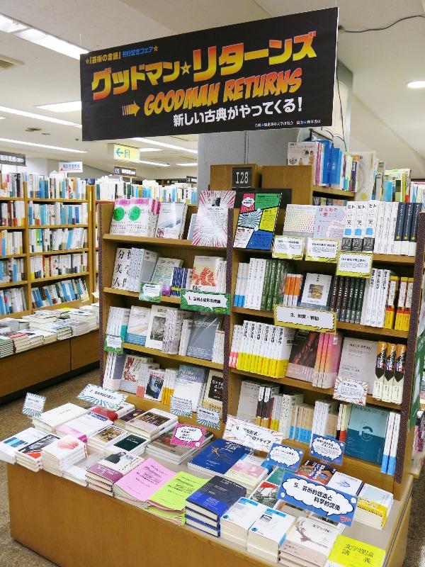 グッドマン・リターンズ 紀伊國屋書店新宿本店