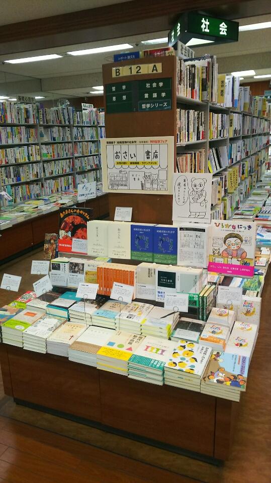 「おさい書店」 アバンティブックセンター京都店