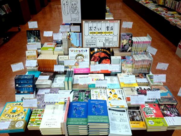 おさい書店 知遊堂亀貝店
