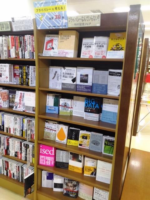 「プライバシーを考える」 ジュンク堂書店藤沢店
