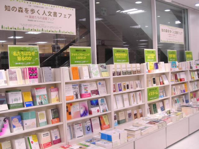 人文会フェア 三省堂書店札幌店