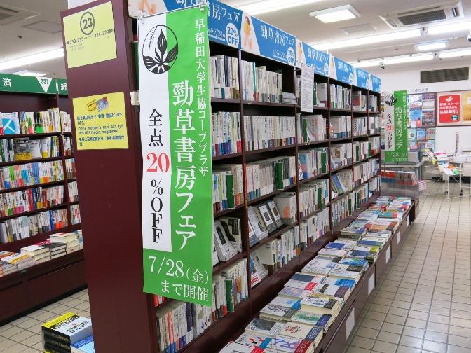 勁草書房フェア 早稲田大学生協ブックセンター
