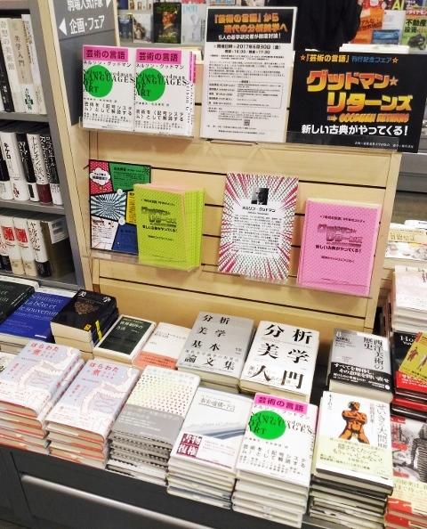 『芸術の言語』東京大学生協駒場書籍部