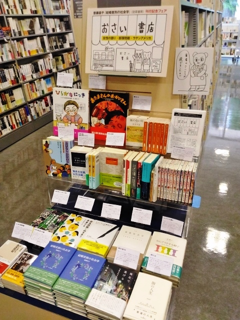 おさい書店 東京大学生協駒場書籍部