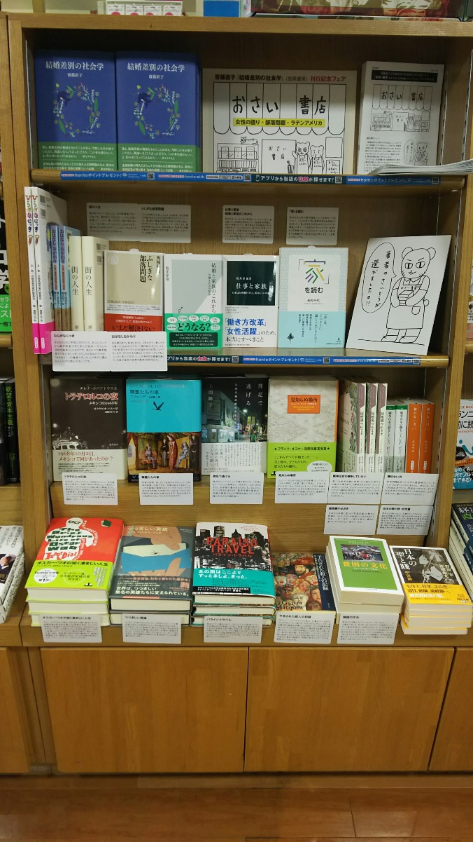 おさい書店 ジュンク堂書店三宮店