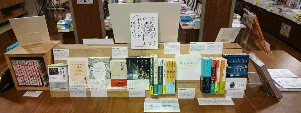 おさい書店 紀伊國屋書店グランフロント大阪店