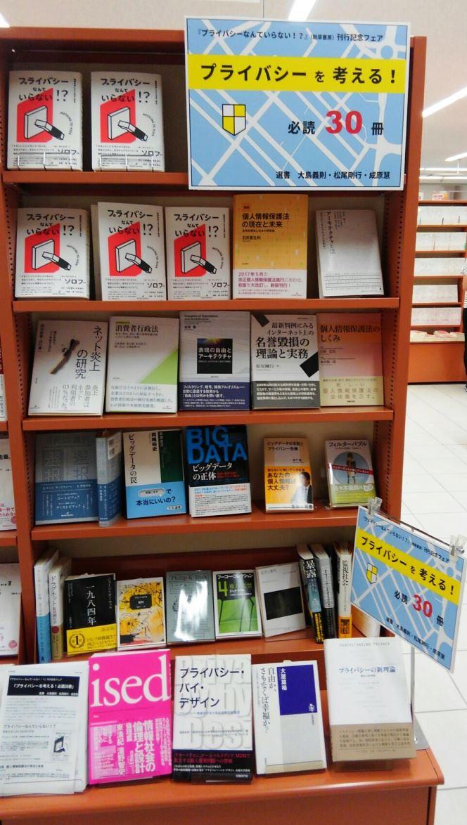 プライバシーを考える! 同志社大学生協良心館ブック&ショップ