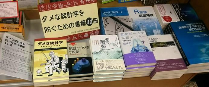ダメな統計学を防ぐための書籍11冊 紀伊國屋書店梅田本店