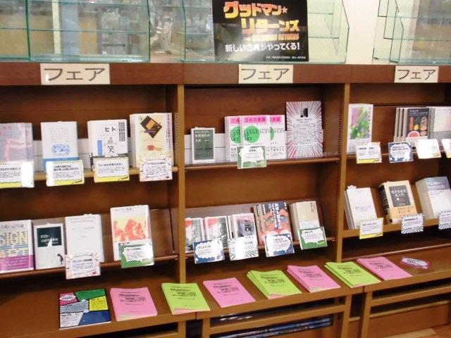 『芸術の言語』フェア ジュンク堂書店ロフト名古屋店