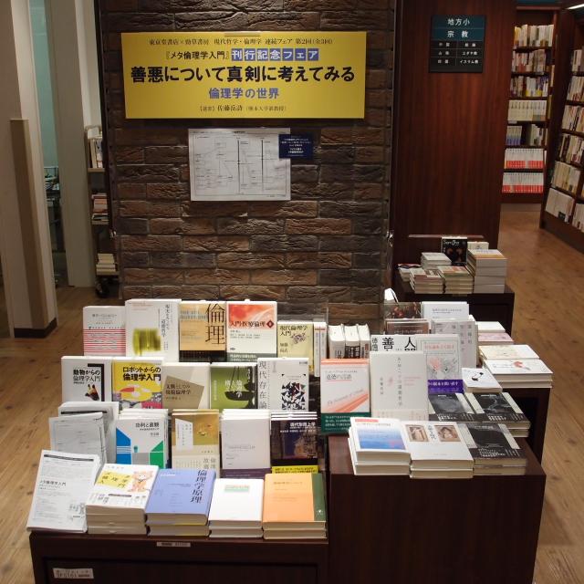 『メタ倫理学入門』刊行記念フェア 東京堂書店神田神保町店