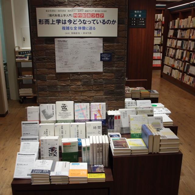 『現代形而上学入門』刊行記念フェア 東京堂書店神田神保町店