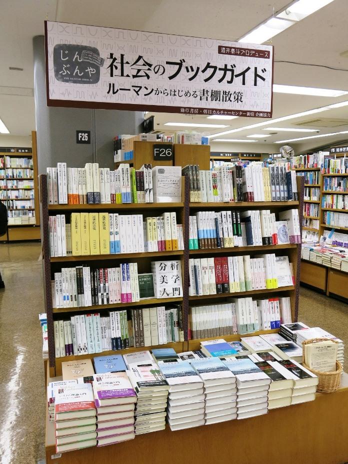 フェア「社会のブックガイド」紀伊國屋書店新宿本店
