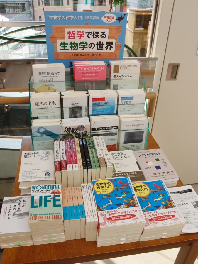 『生物学の哲学』刊行記念フェア ジュンク堂書店池袋本店
