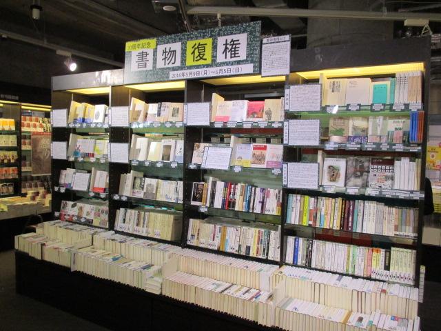 <書物復権>20周年記念フェア ブックファースト新宿店