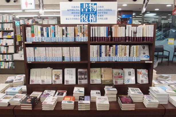 書物復権 三省堂書店神保町本店