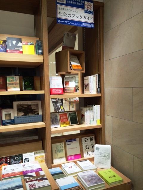 社会のブックガイド 紀伊國屋書店グランフロント大阪店