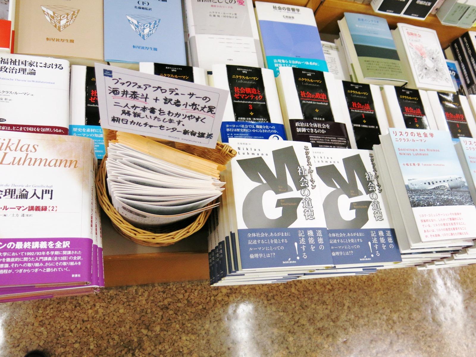 フェア「社会のブックガイド」 ルーマン『社会の道徳』 紀伊國屋書店新宿本店