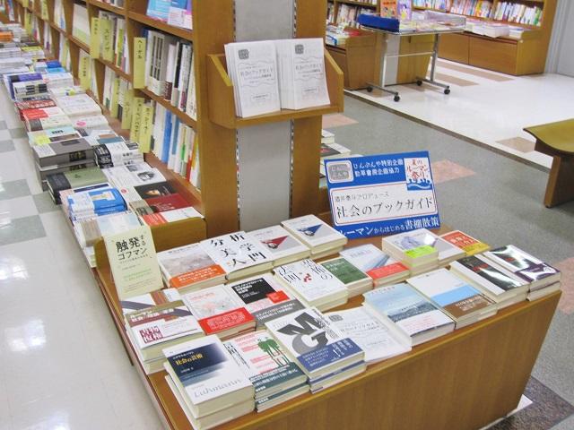 社会のブックガイド 紀伊國屋書店福岡本店