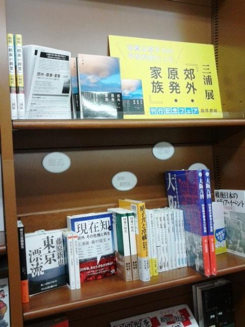 『郊外・原発・家族』 ジュンク堂書店仙台TR店店