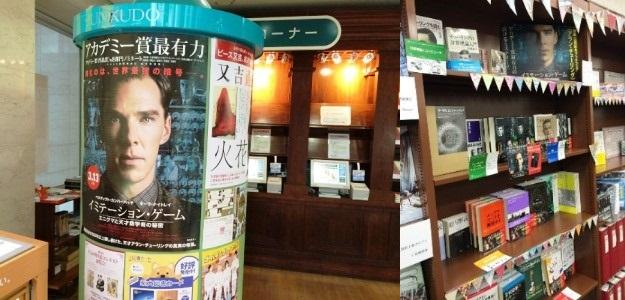 フェア「アラン・チューリング」ジュンク堂書店大阪本店