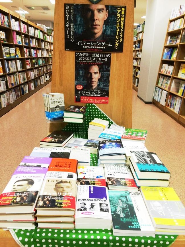 フェア「アラン・チューリング」ジュンク堂書店千日前店