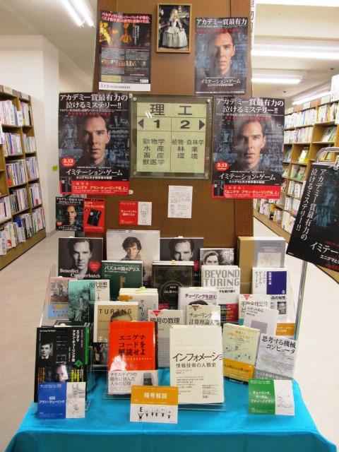 フェア「アラン・チューリング」ジュンク堂書店弘前店
