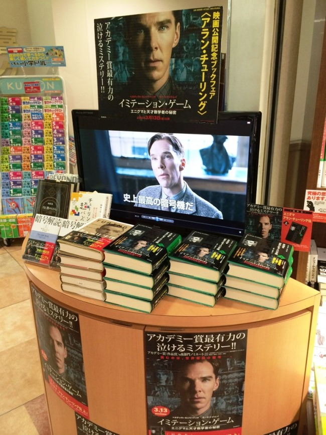 フェア「アラン・チューリング」喜久屋書店阿倍野店