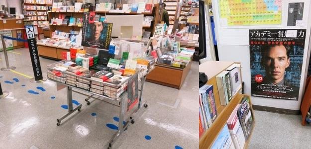 フェア「アラン・チューリング」紀伊國屋書店新宿本店