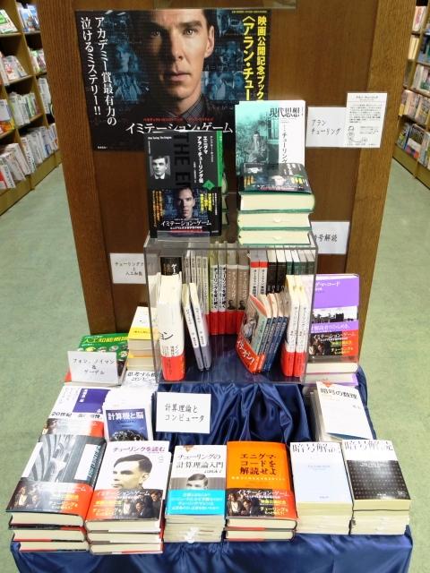フェア「アラン・チューリン」丸善津田沼店