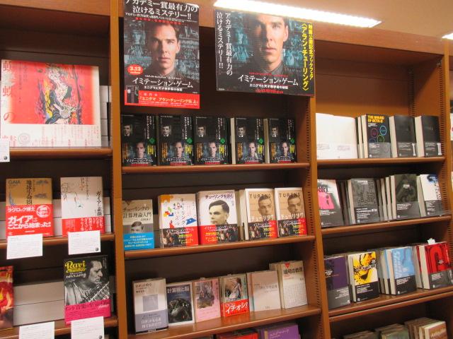 フェア「アラン・チューリング」MARUZEN & ジュンク堂書店渋谷店