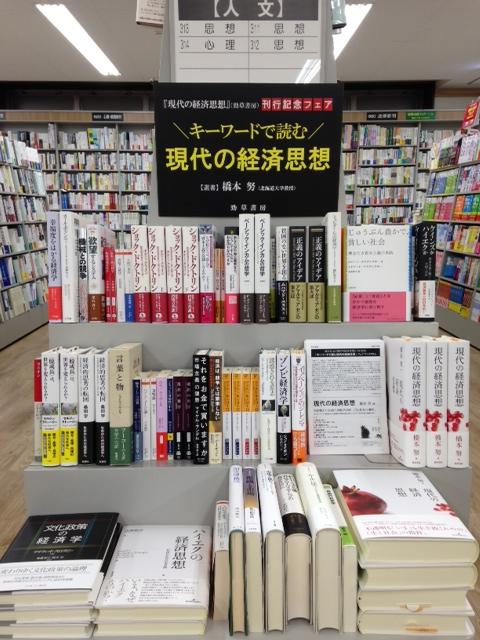 『現代の経済思想』フェア 北海道大学生協クラーク店様