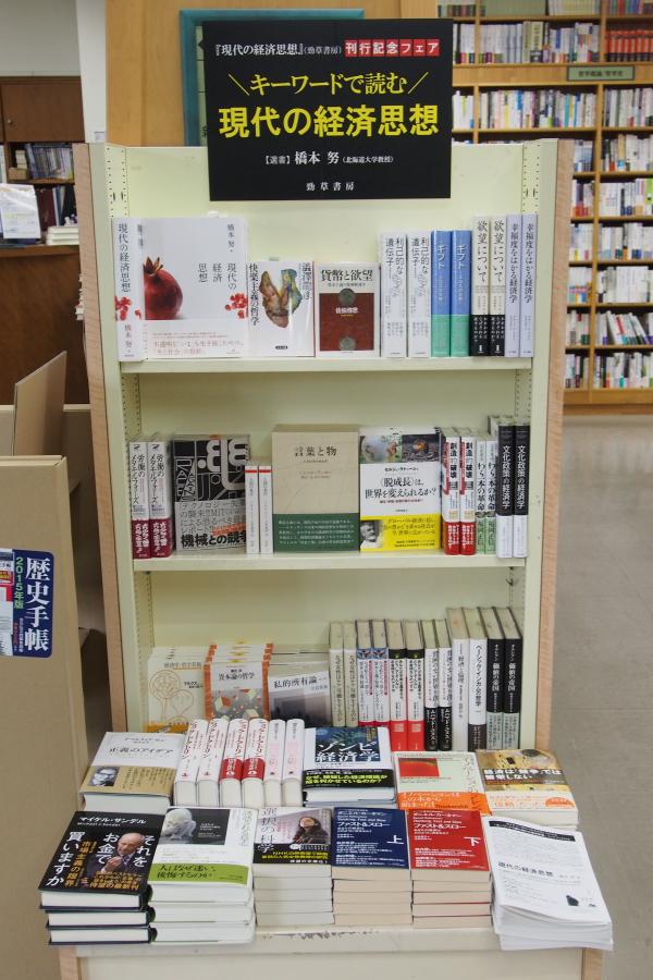 『現代の経済思想』フェア ジュンク堂書店池袋本店様