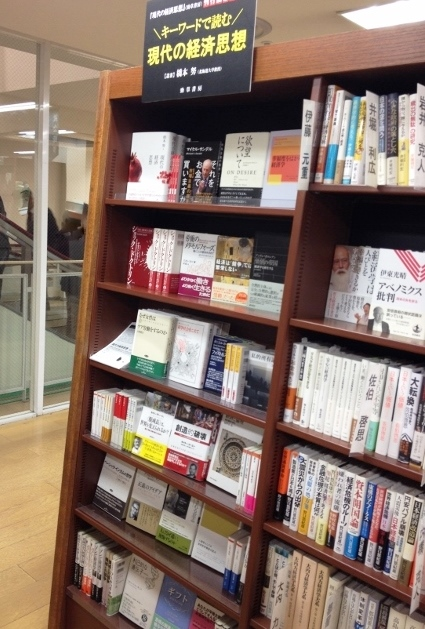 『現代の経済思想』フェア ジュンク堂書店福岡店様