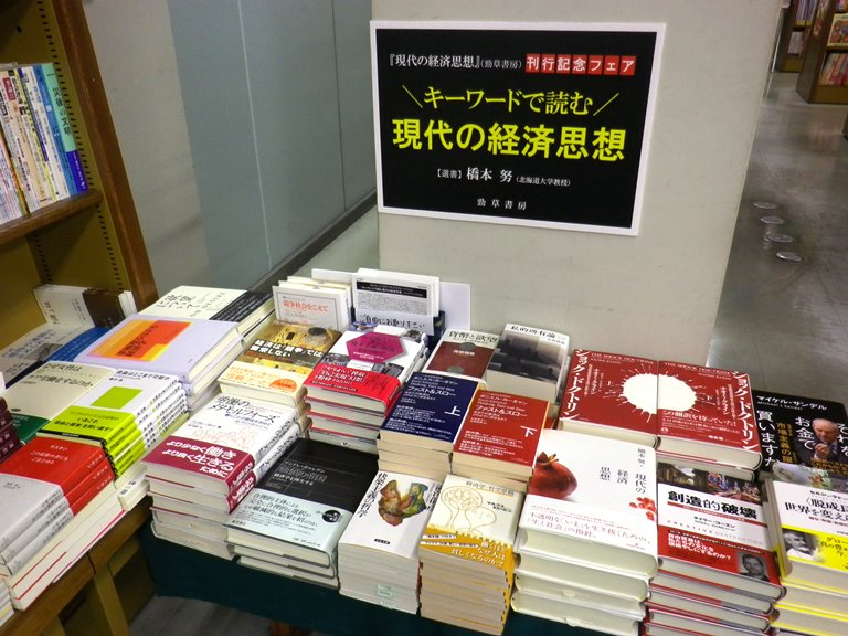 『現代の経済思想』フェア ジュンク堂書店京都店様