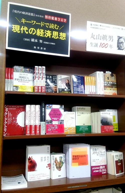 『現代の経済思想』フェア ジュンク堂書店大阪本店様