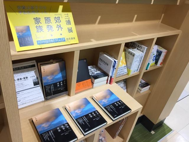 『郊外・原発・家族』フェア リブロ福岡天神店