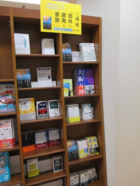 『郊外・原発・家族』MARUZEN & ジュンク堂書店渋谷店